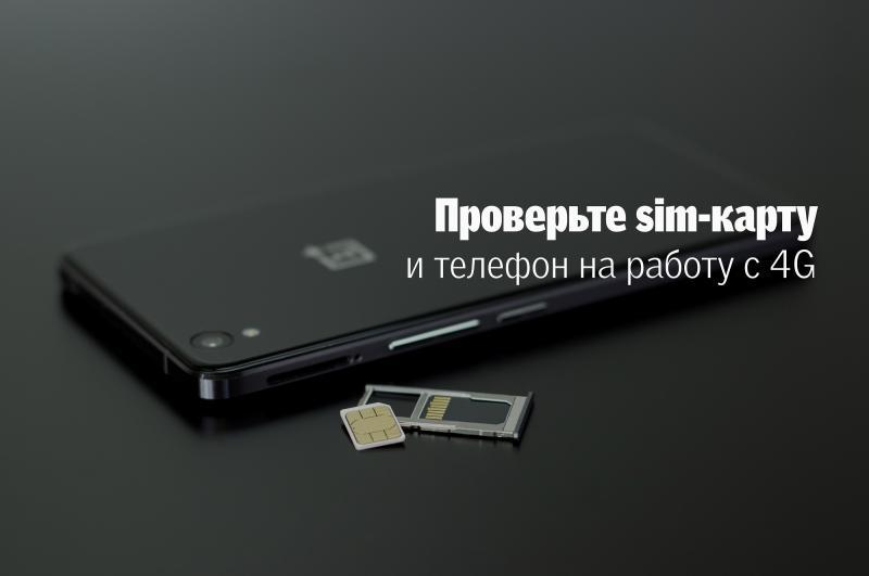 Как узнать, поддерживает ли телефон или сим-карта 4G