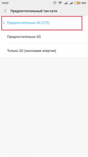 Как выбрать установку 4G в предпочитаемой сети
