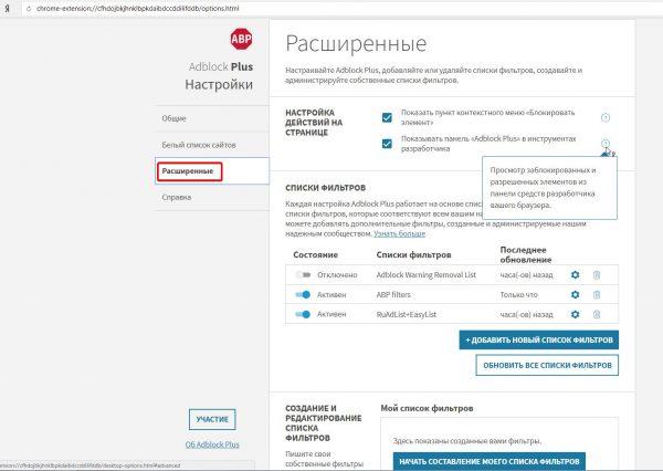 Панель настроек Adblock Plus (категория «Расширенные»)