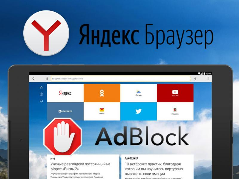 Как избавиться от навязчивой рекламы в интернете: тестируемAdblock