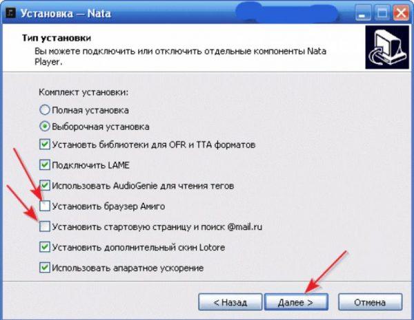 Как не допустить установки браузера «Амиго»