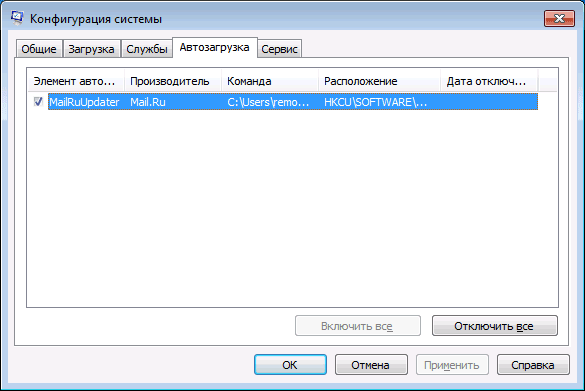 Как удалить продукты mail.ru из автозагрузки