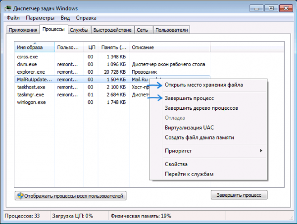 Как открыть папку с файлом-процессом и завершить задачу