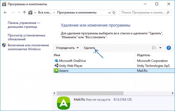 Как удалить браузер «Амиго»