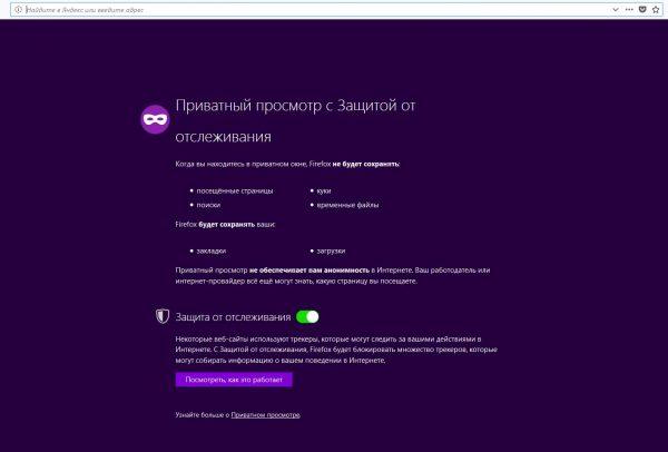 Режим «инкогнито» в Mozilla Firefox