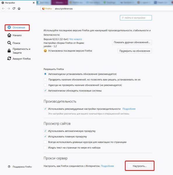 Окно настроек в Mozilla Firefox