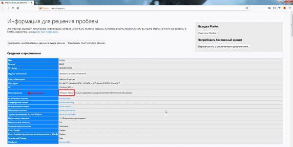 Окно настроек «Информация для решения проблем» в Mozilla Firefox