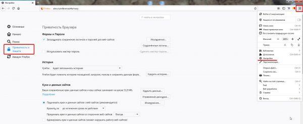 Окно настроек «Приватность и защита» в браузере Mozilla Firefox
