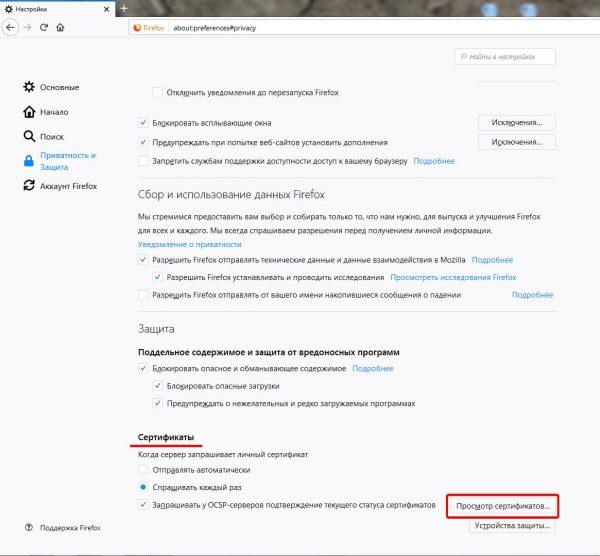Параметр настройки «Сертификаты» в браузере Mozilla Firefox