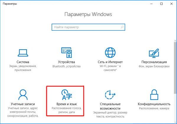 Окно настроек «Параметры» в ОС Windows 10