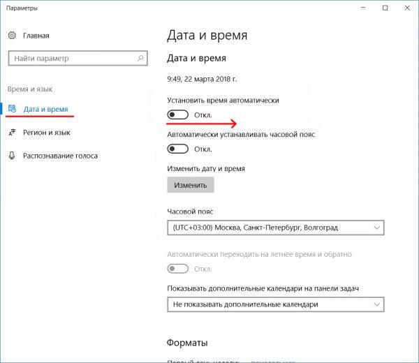 Окно настроек «Дата и время» в ОС Windows 10