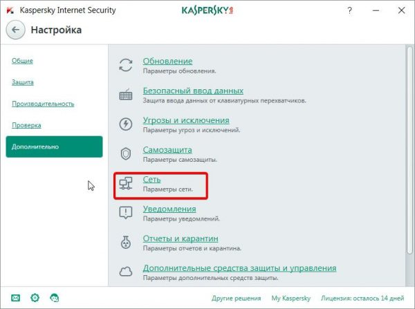 Окно настроек Kaspersky Internet Security