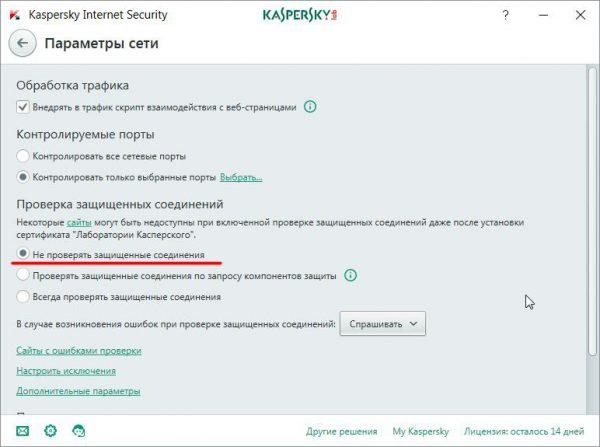 Окно настроек «Параметры сети» в Kaspersky Internet Security