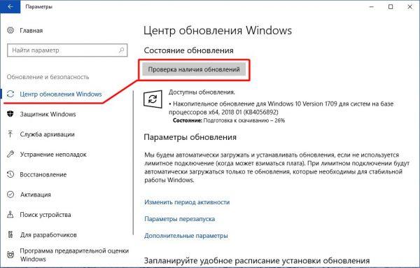 Окно «Центр обновления Windows» в ОС Windows 10