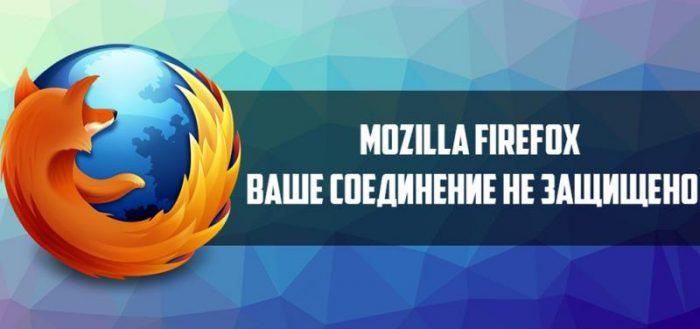 Ошибка «Ваше соединение не защищено» в Mozilla Firefox