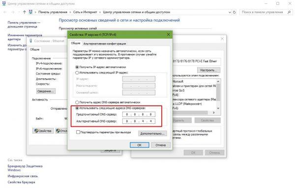 Как задать работающий DNS-сервер