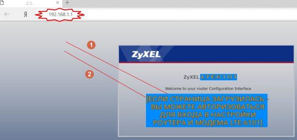 Переход по IP-адресу панели настроек роутера