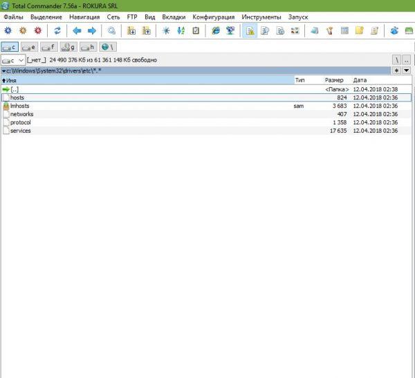 Где находится файл hosts