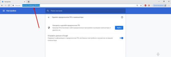 Как открыть настройку удаления вредоносных программ в Chrome