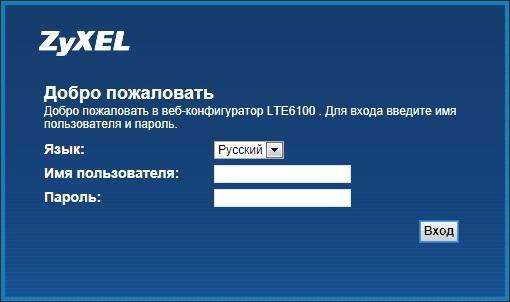 Вход в настройки роутера ZyXEL LTE6100