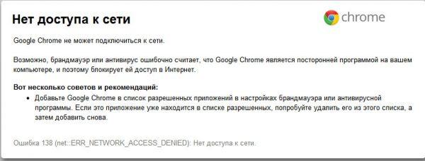Ошибка доступа к интернету в Chrome