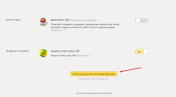 Переход к каталогу «Яндекса»