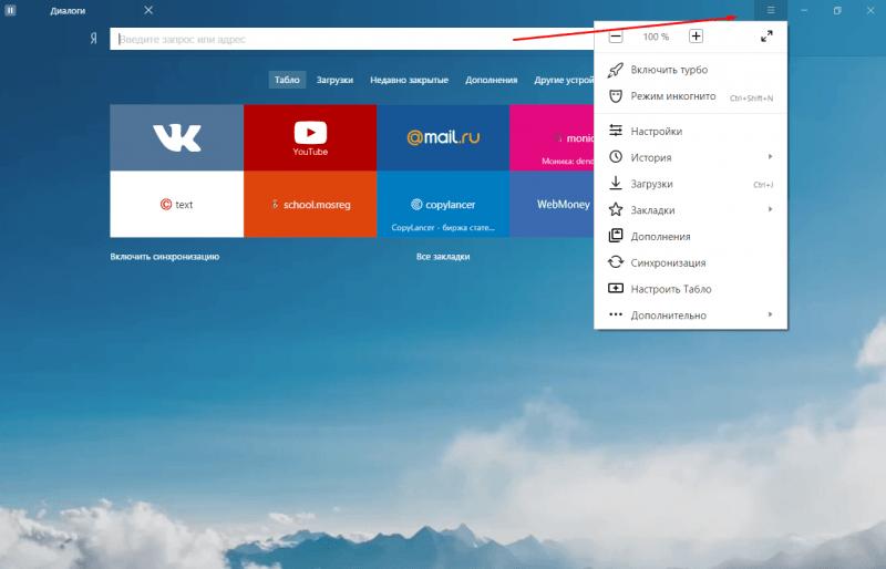 Настройка всех параметров «Яндекс.Браузера»