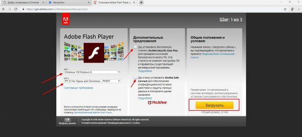 Кнопка «Загрузить» на странице Adobe Flash Player