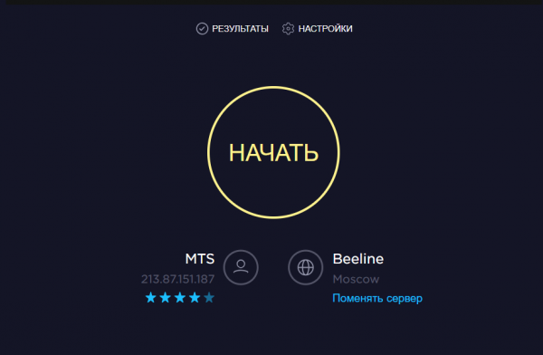 Версия Speedtest для компьютеров