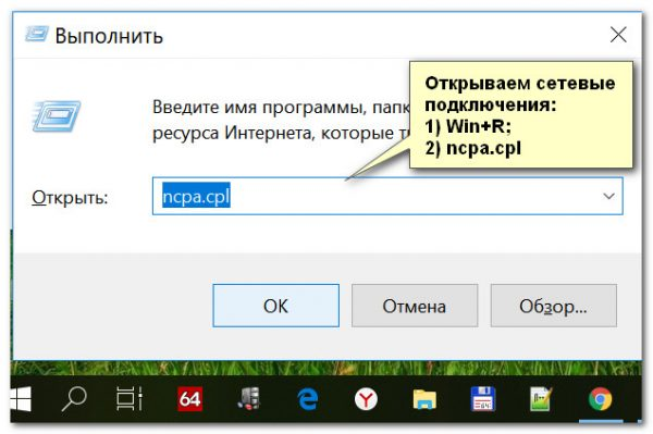 Открытие сетевой настройки Windows 10