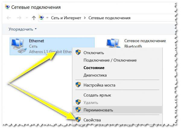 Контекстное меню LAN-соединения Windows 10