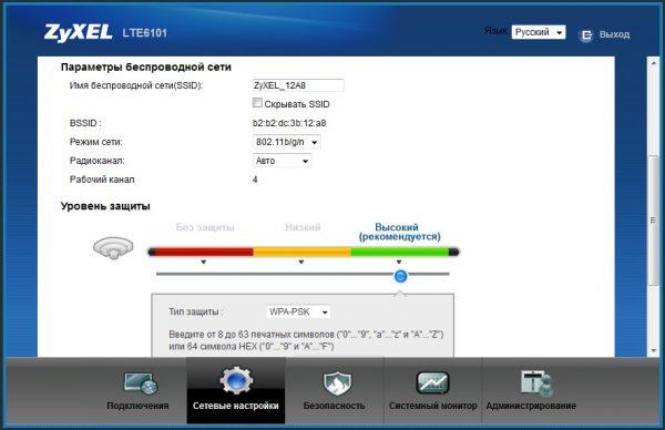 Настройка параметров безопасности Wi-Fi для LTE6101