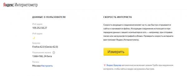 Проверка интернета от «Яндекса»