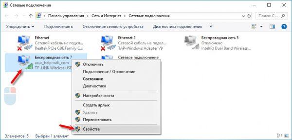 Доступные для подключения сетевые адаптеры в Windows 10