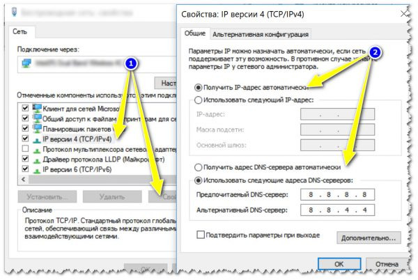 IP-настройки Windows 10 для работающего подключения