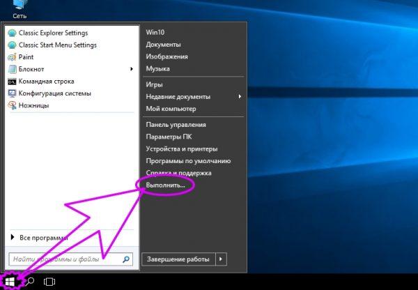Переход в консоль выполнения Windows 10