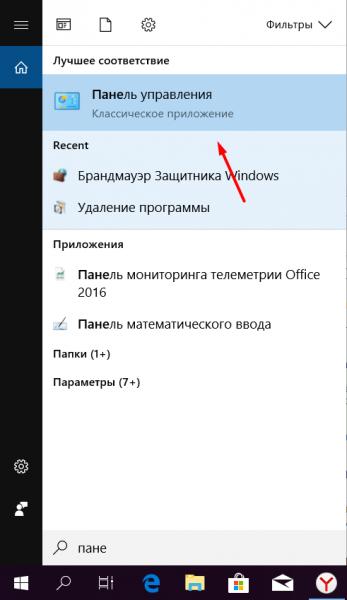 Переход к панели управления Windows