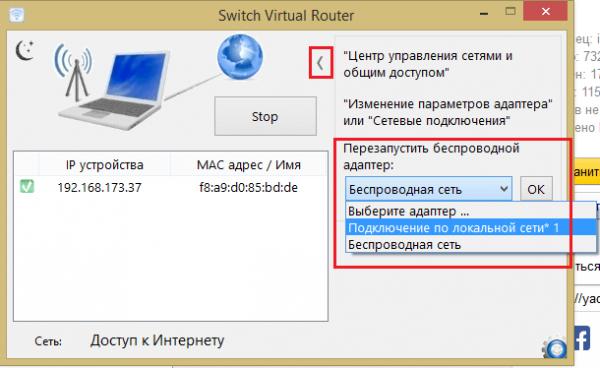Список устройств в Switch Virtual Router