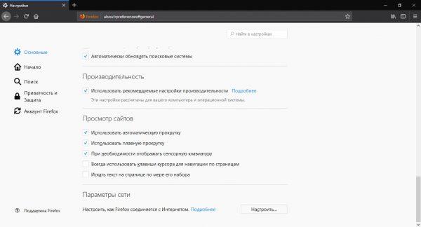 Настройки браузера Firefox