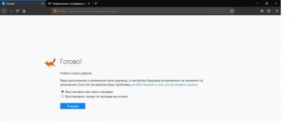 Перезагрузка браузера после очистки