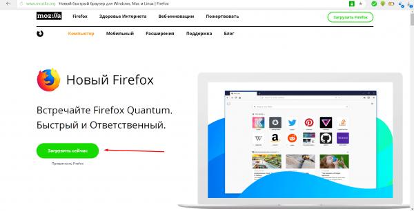 Загрузка Firefox