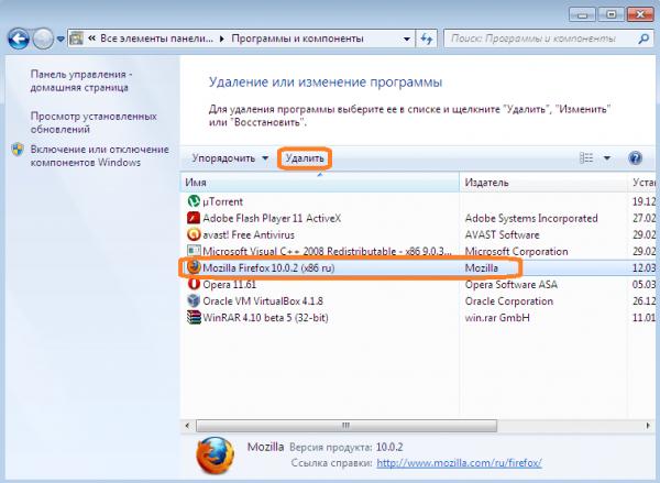 Удаление Firefox