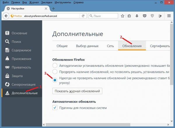 Виды автообновления Firefox