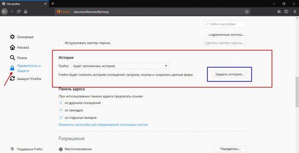 Как удалить историю Firefox