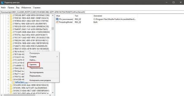 Как удалить следы Firefox в реестре