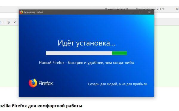 Установка браузера Firefox