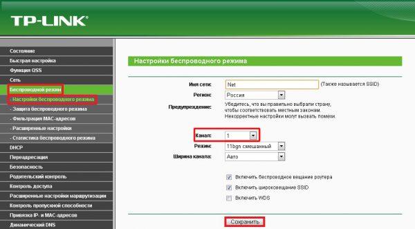 Настройки беспроводного режима в роутере TP-Link