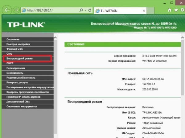 Как открыть настройки беспроводного соединения в маршрутизаторе TP-Link