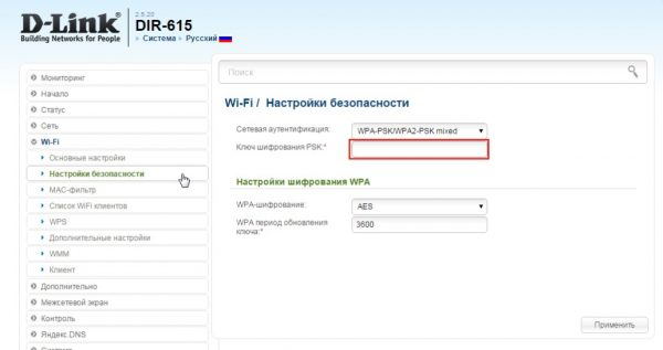 Как узнать пароль от беспроводной сети D-Link