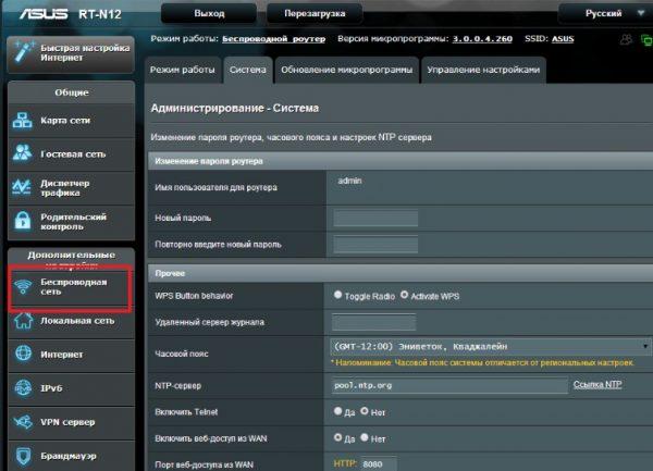 Как открыть настройки беспроводной сети в маршрутизаторе ASUS
